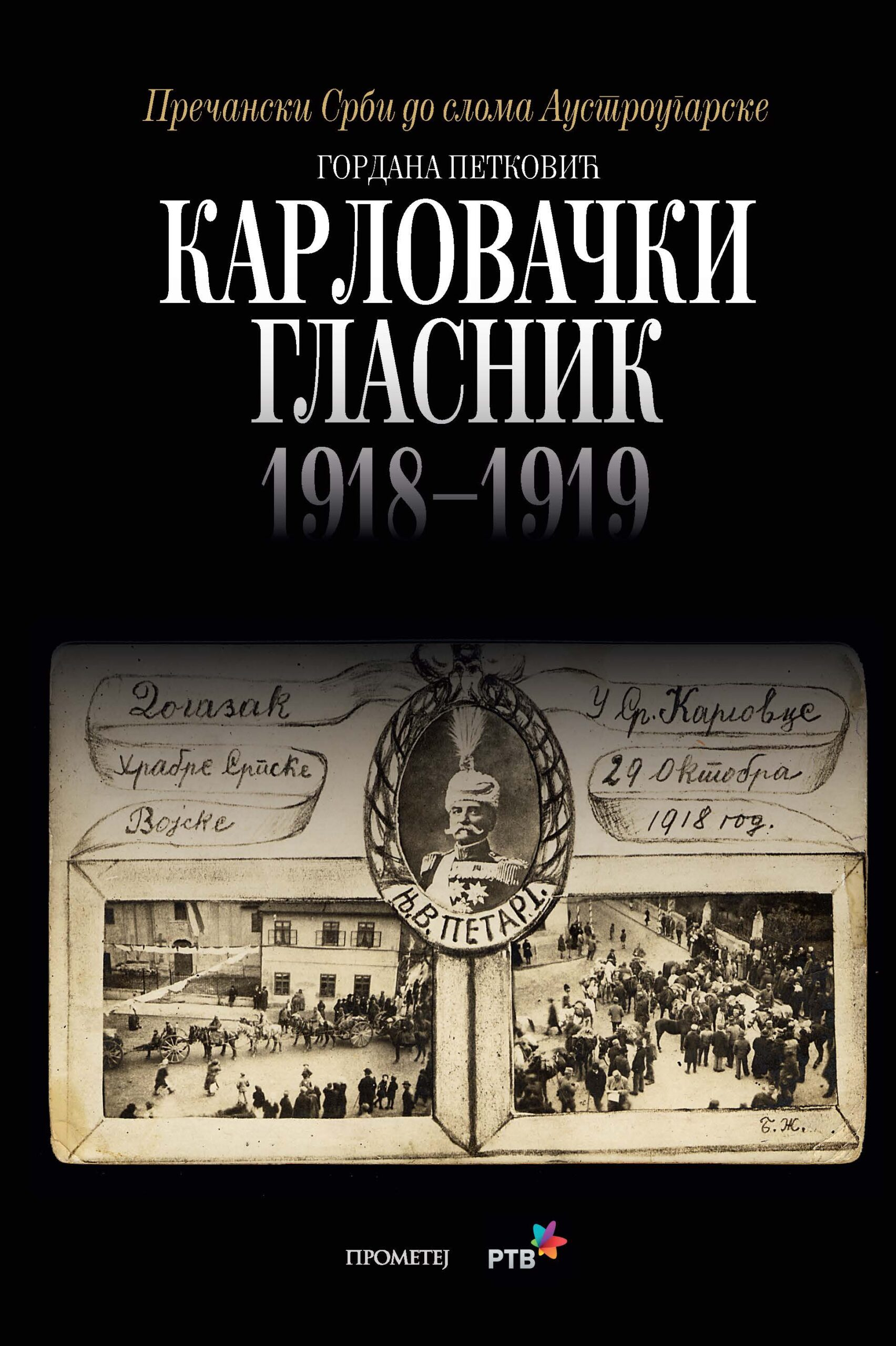 Карловачки гласник 1918–1919