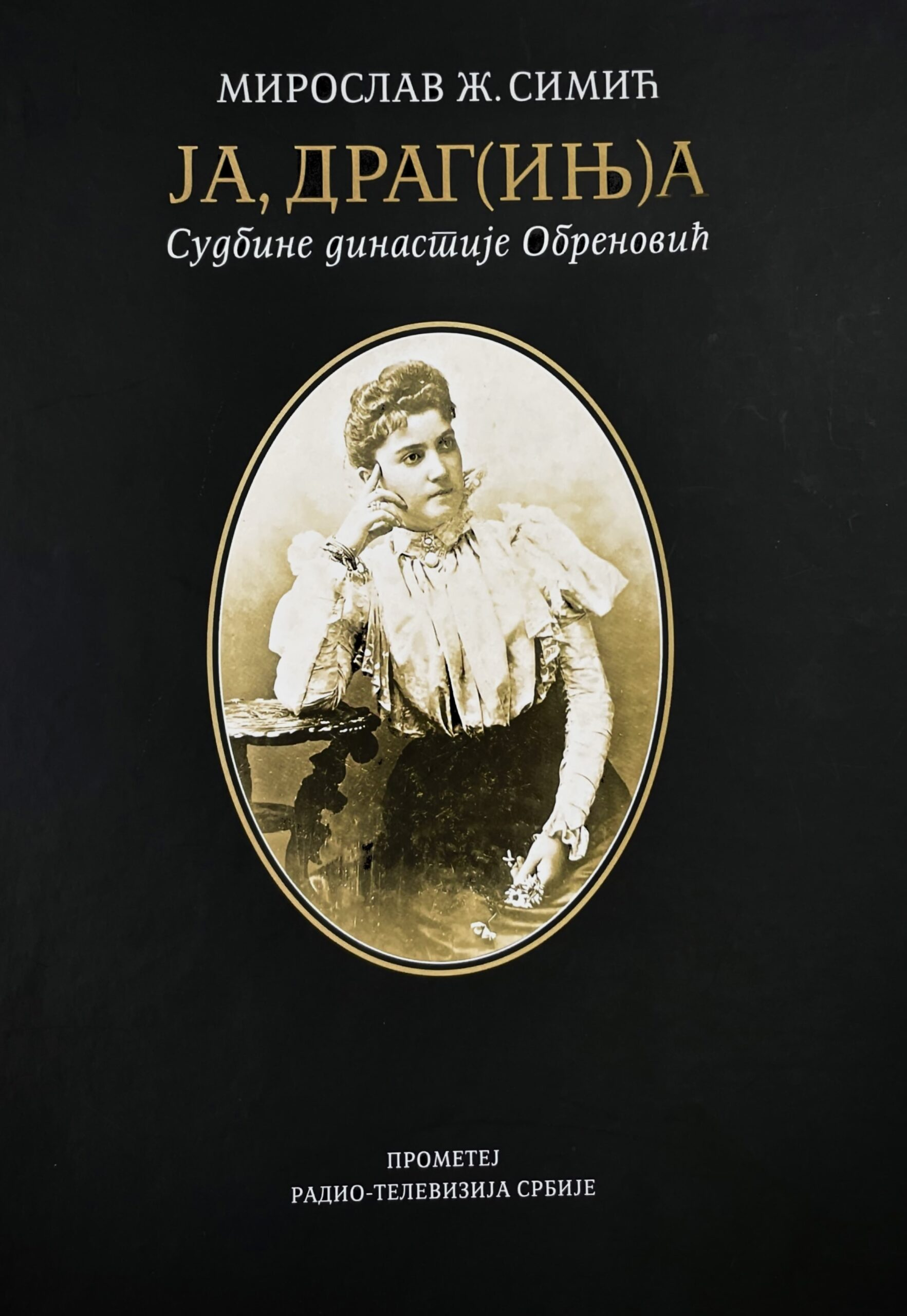 Ја, Драг(ињ)а – Судбине династије Обреновић
