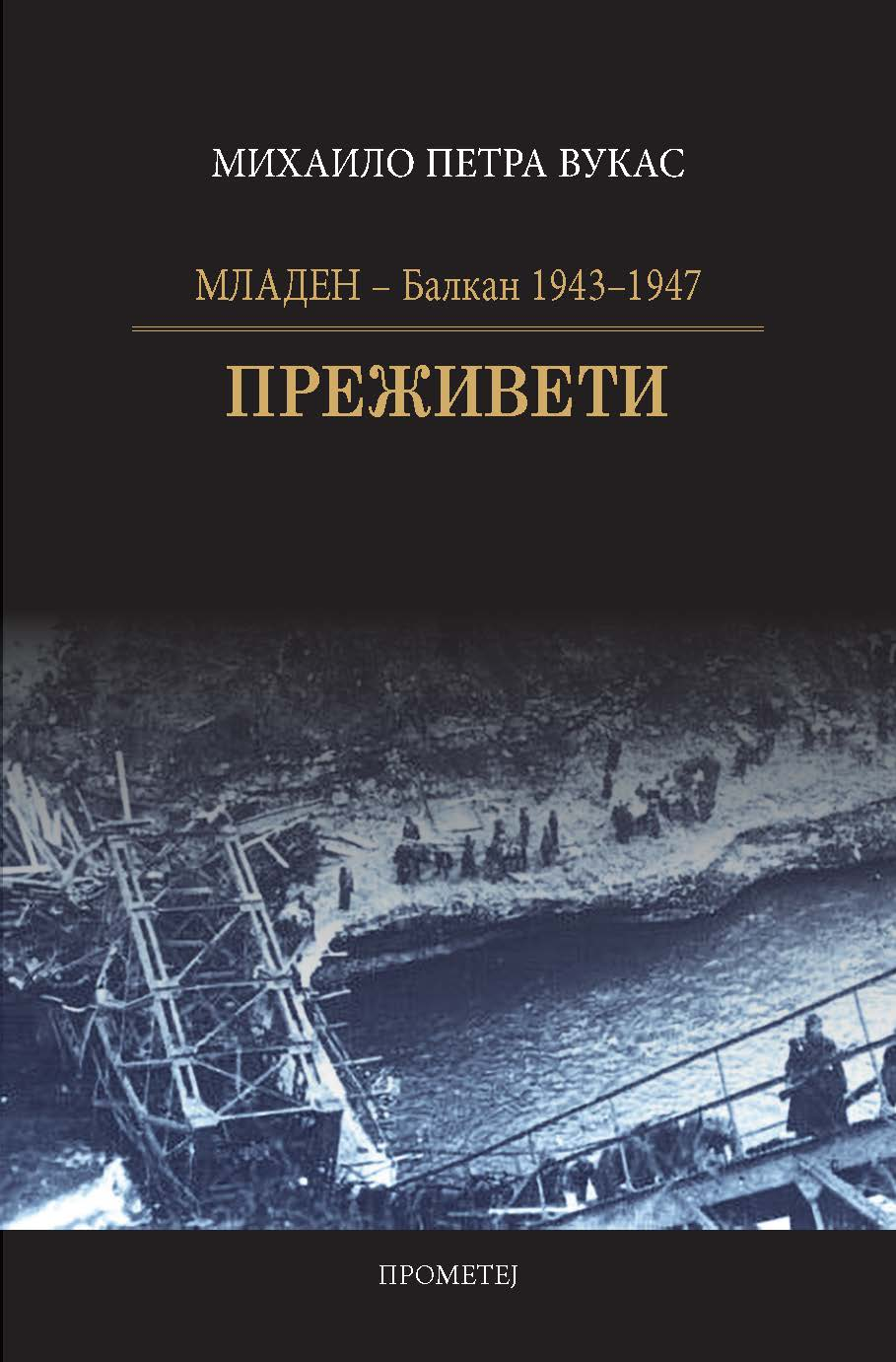 Младен – Балкан 1943–1947 ПРЕЖИВЕТИ