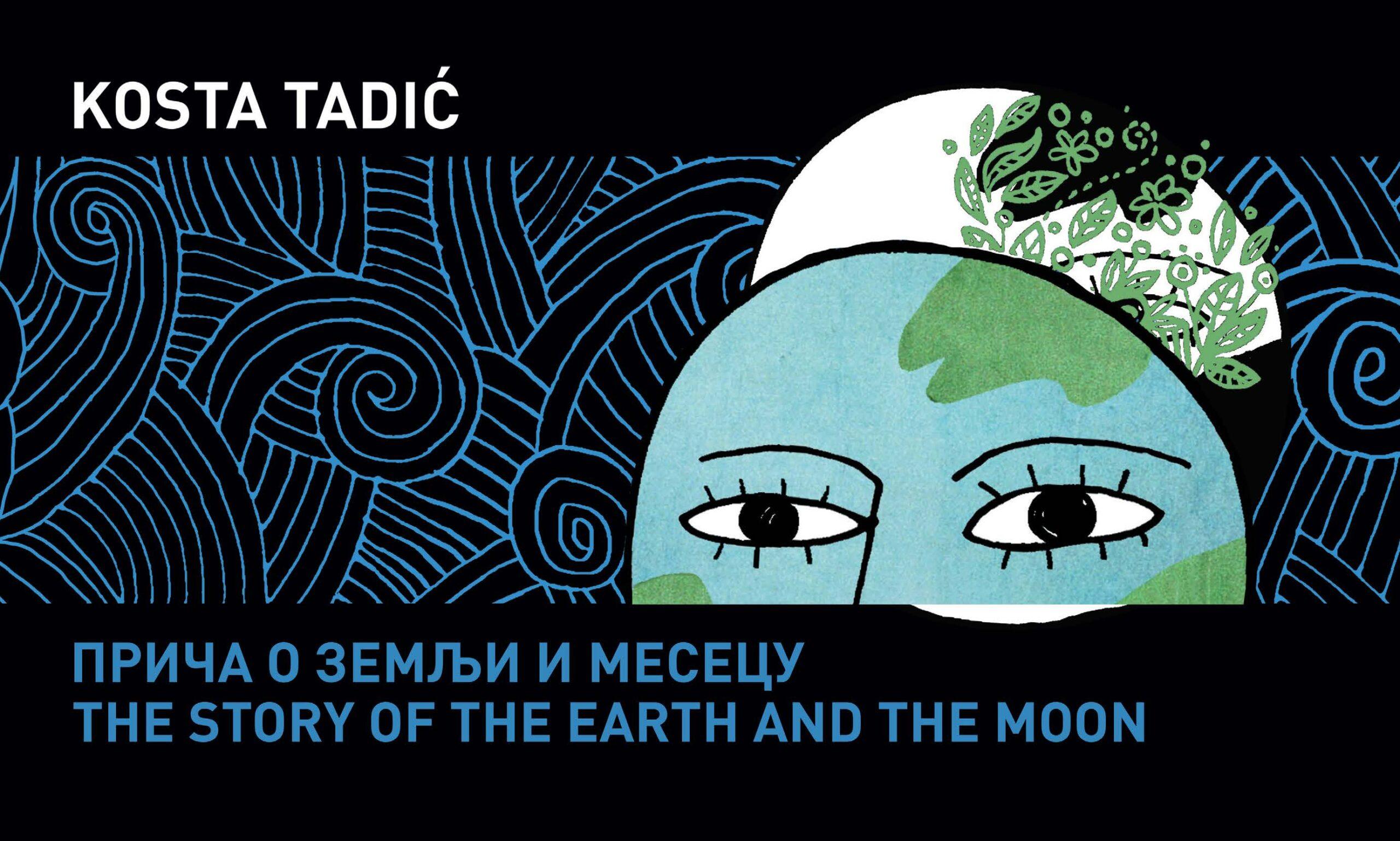 Прича о Земљи и Месецу