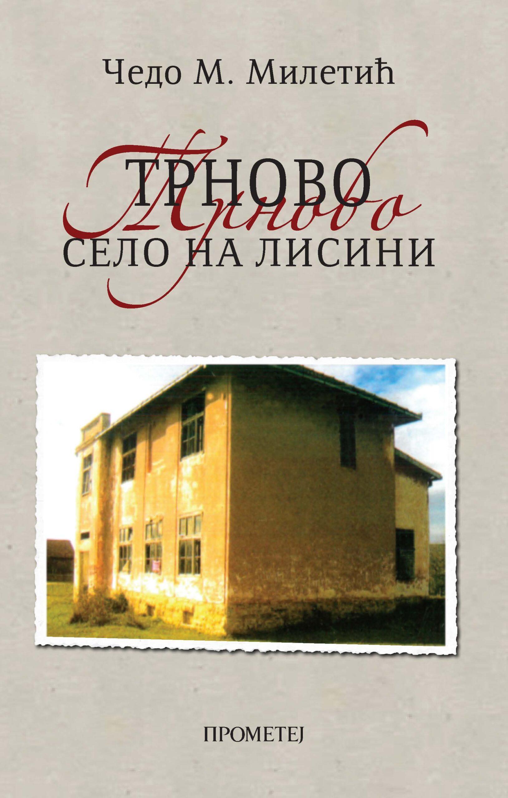 Трново село на Лисини