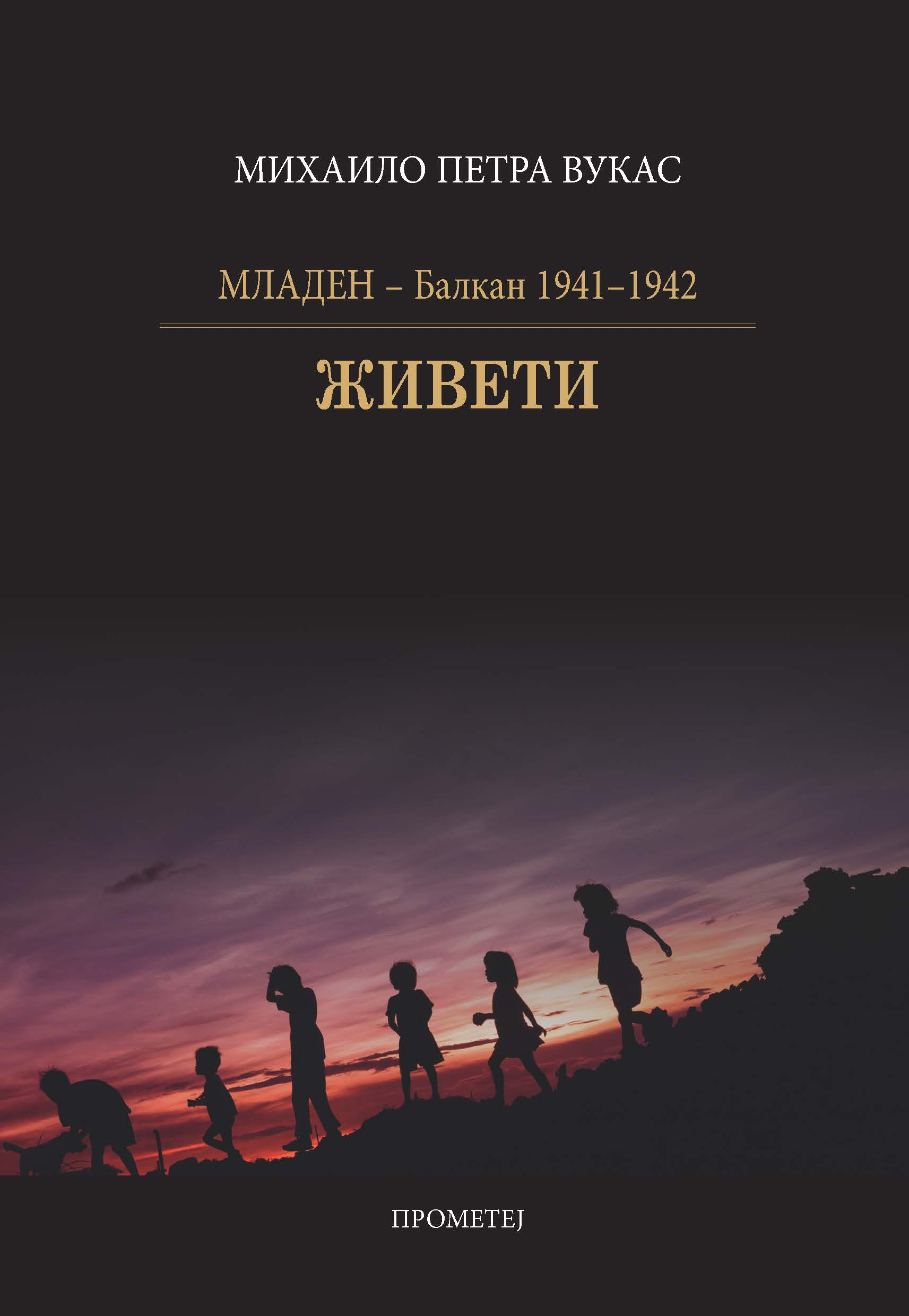 Младен – Балкан 1941–1942 ЖИВЕТИ