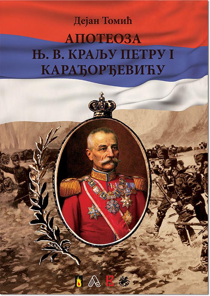 Апотеоза Њ. В. краљу Петру I Карађорђевићу