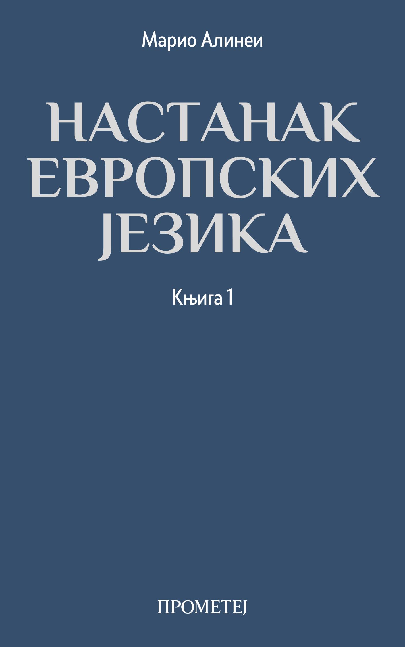 Настанак европских језика