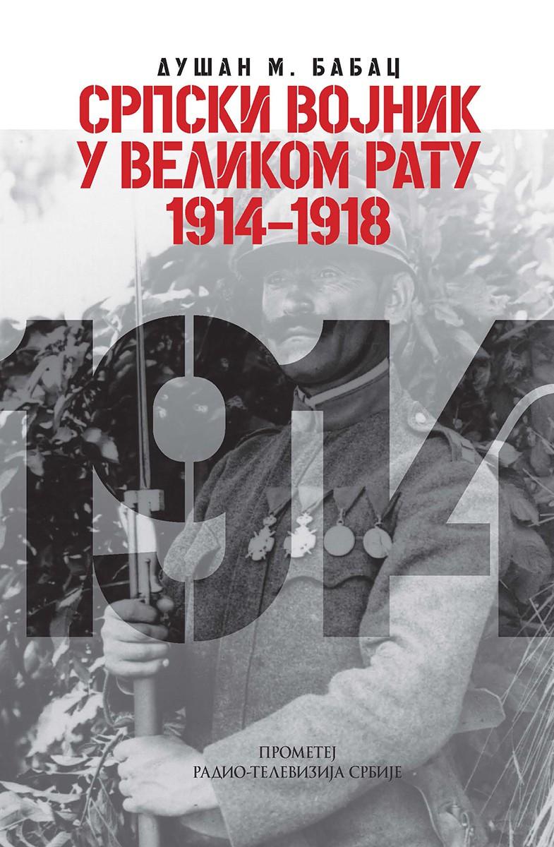 Српски војник у Великом рату 1914-1918