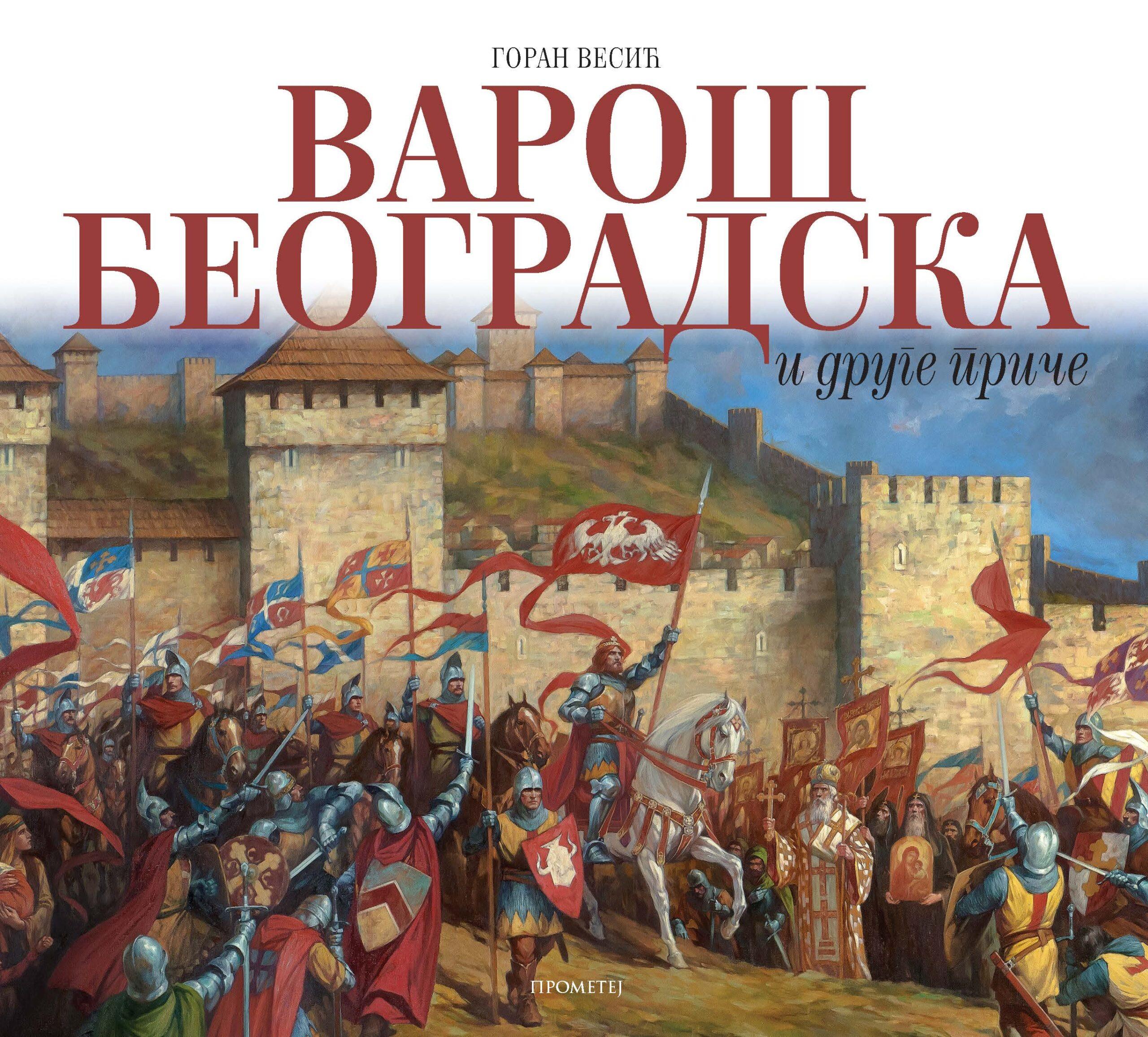 Варош београдска и друге приче