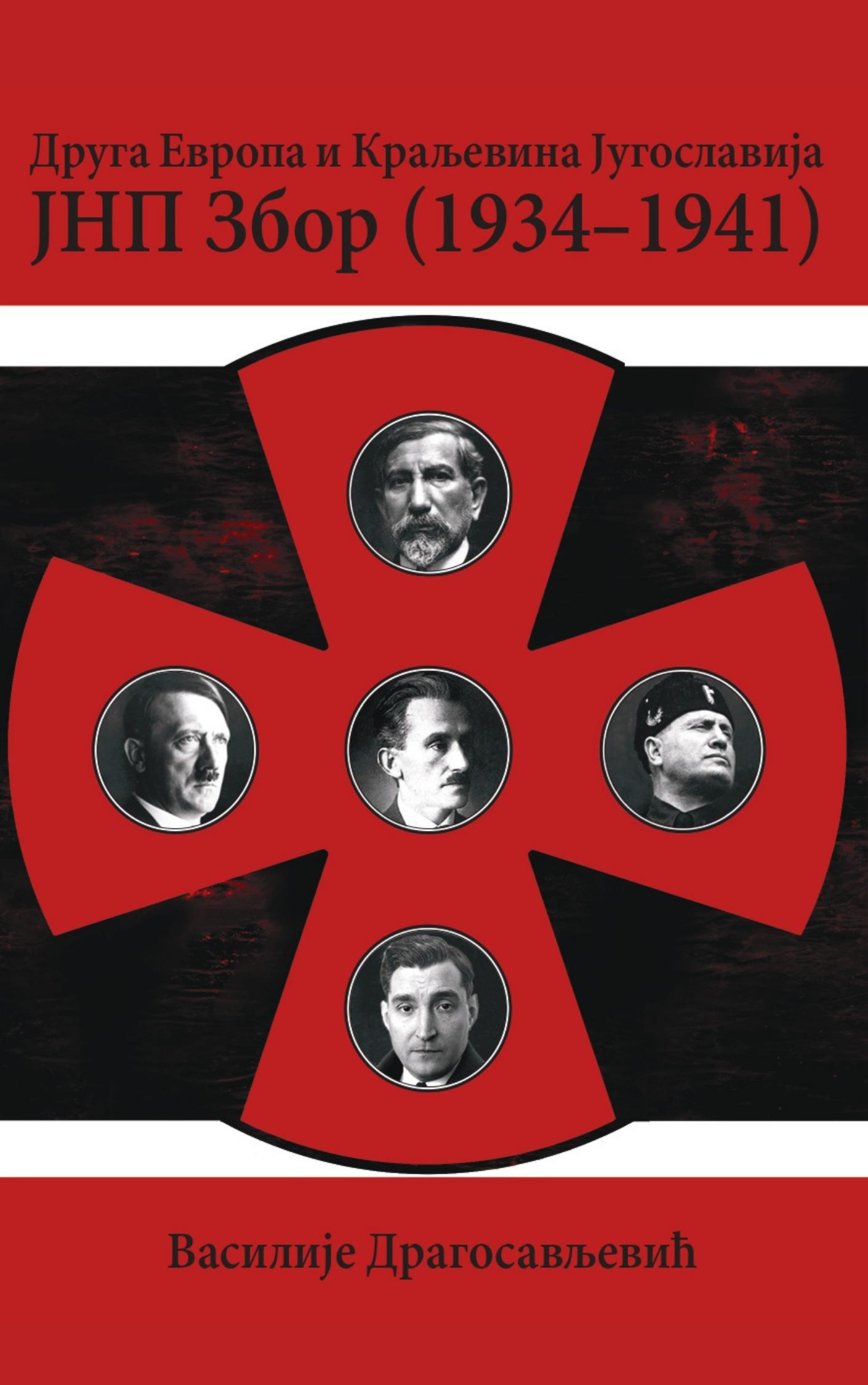 Друга Европа и Краљевина Југославија – ЈНП Збор (1934–1941)
