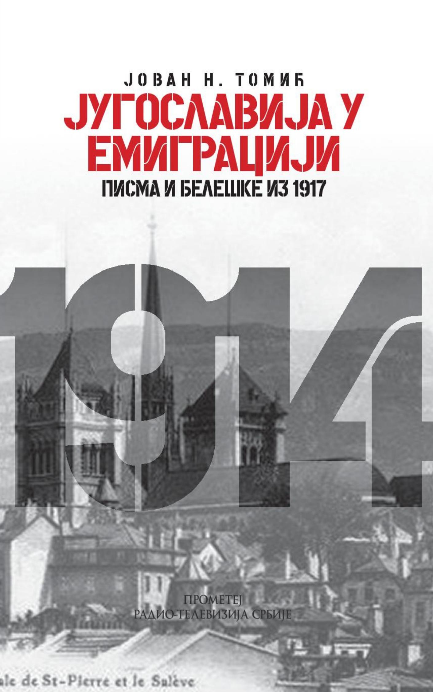 Југославија у емиграцији – писма и белешке из 1917.