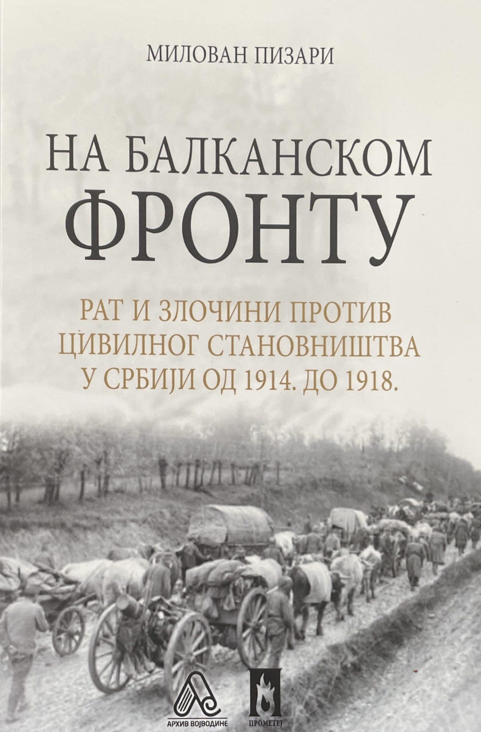 На Балканском фронту – рат и злочини против цивилног становништва у Србији од 1914. до 1918.