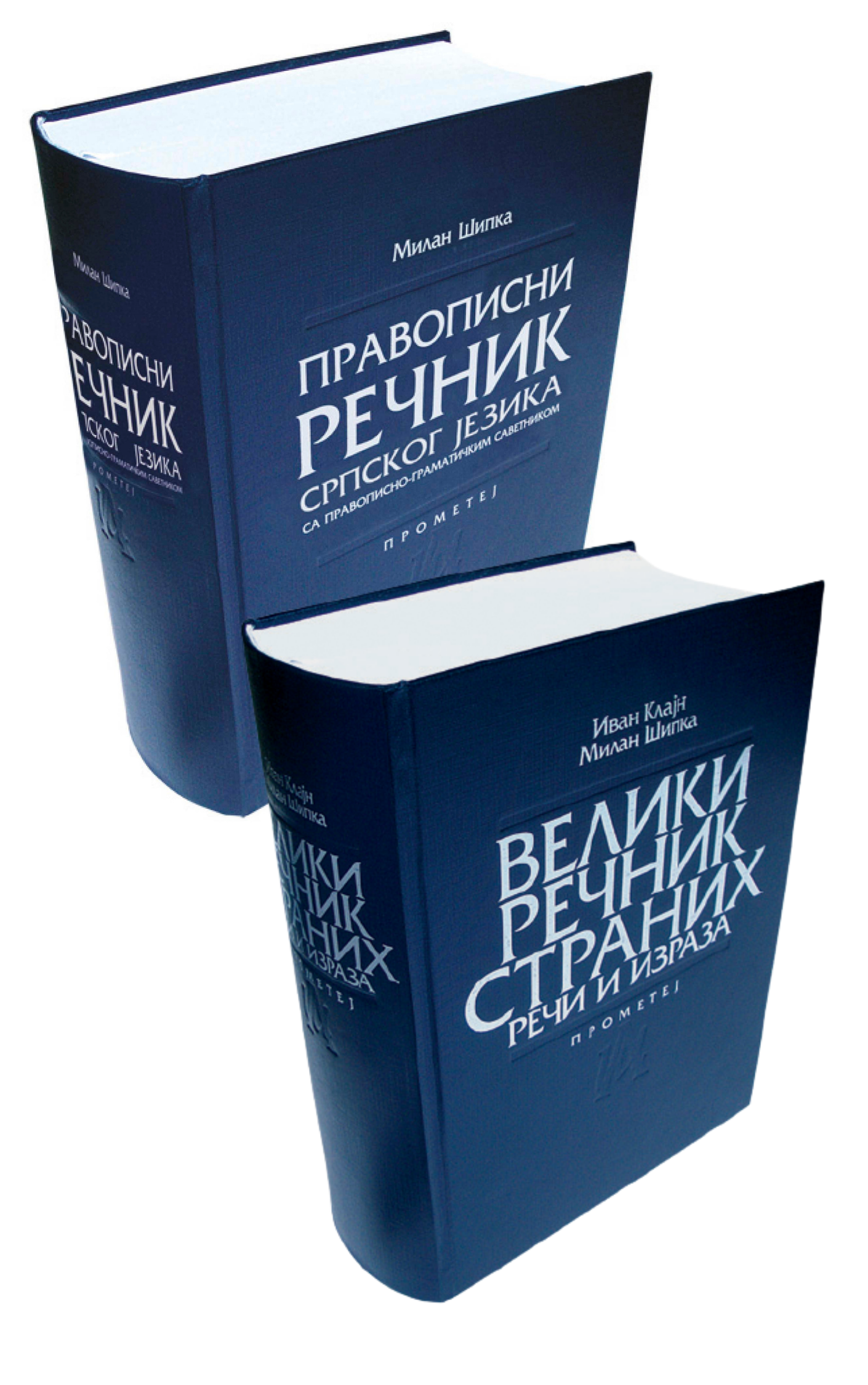 Велики речник страних речи и израза • Правописни речник српског језика