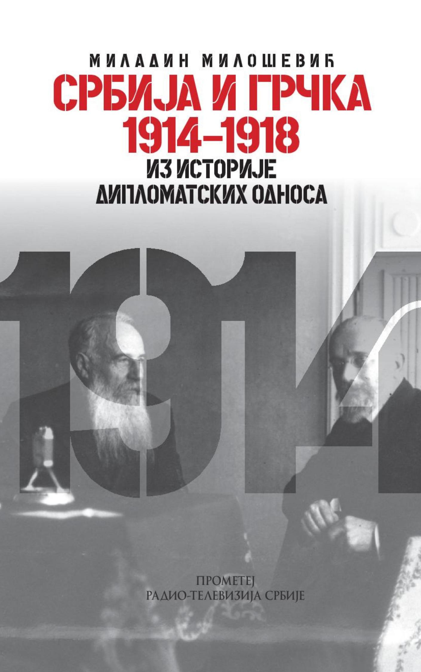 Србија и Грчка 1914–1918